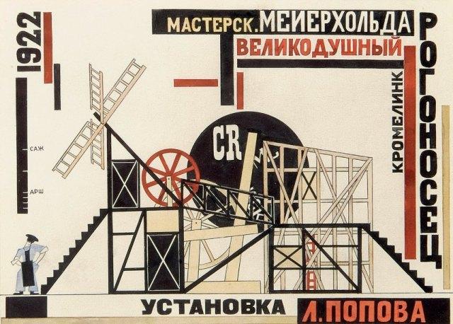 """Lioubov S. Popova, Projet d'affiche pour """"Le cocu magnanime"""" de Fernand Crommelynck mis en scène par Meyerhold, 1922."""